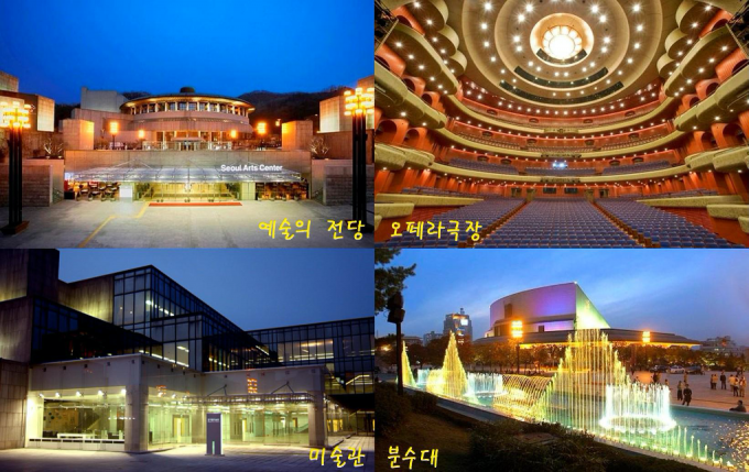 ソウルの名所 – 예술의 전당(芸術の殿堂)