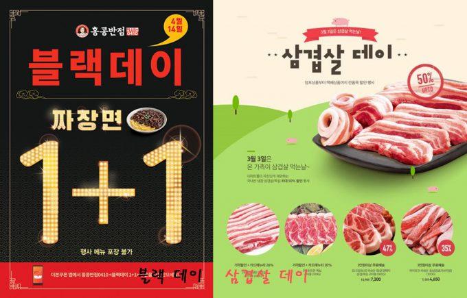韓国の記念日