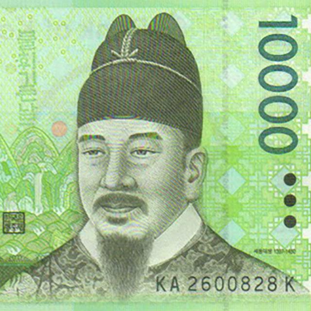 韓国の貨幣ー紙幣編ー