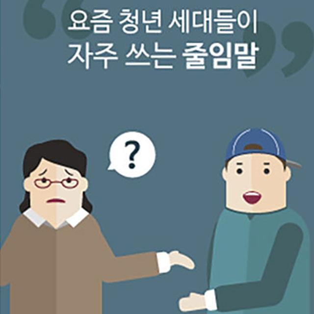 ジュリンマル(韓国の略語)