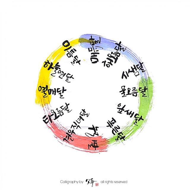ハングルカレンダー