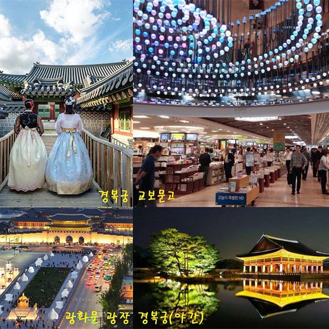 ソウルの名所 - 경복궁(景福宮、キョンボックン)