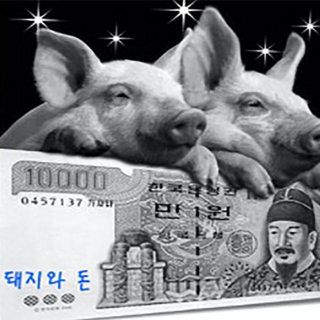 韓国の迷信②