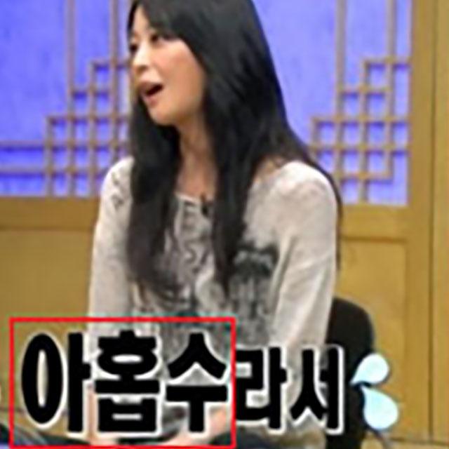 韓国の迷信③