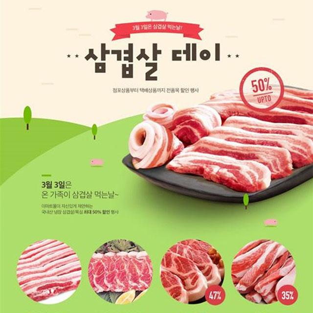 韓国の記念日②サムギョプサルデーとブラックデー