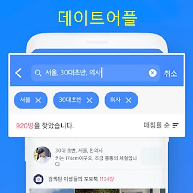 韓国人の恋愛と結婚③デートアプリと結婚情報会社