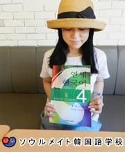 留学のように本格的に韓国語を勉強したい方にお勧め