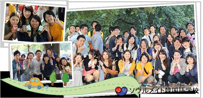 ソウルメイト韓国語学校 バーベキュー開催!!BBQ 2015 是非ご参加ください。