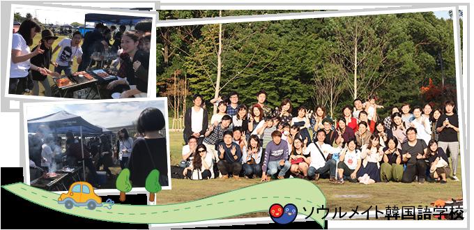 ソウルメイト韓国語学校 バーベキュー開催!!BBQ 2018 是非ご参加ください。