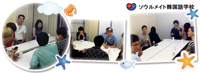 日本語と韓国語を使ってたくさんの方と交流