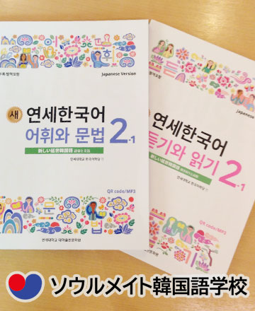 ちゃんと実践的に使える韓国語を学べるし料金も安い学校!
