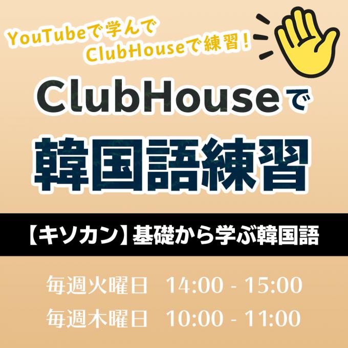 ClubHouseで韓国語練習!【キソカン】基礎から学ぶ韓国語